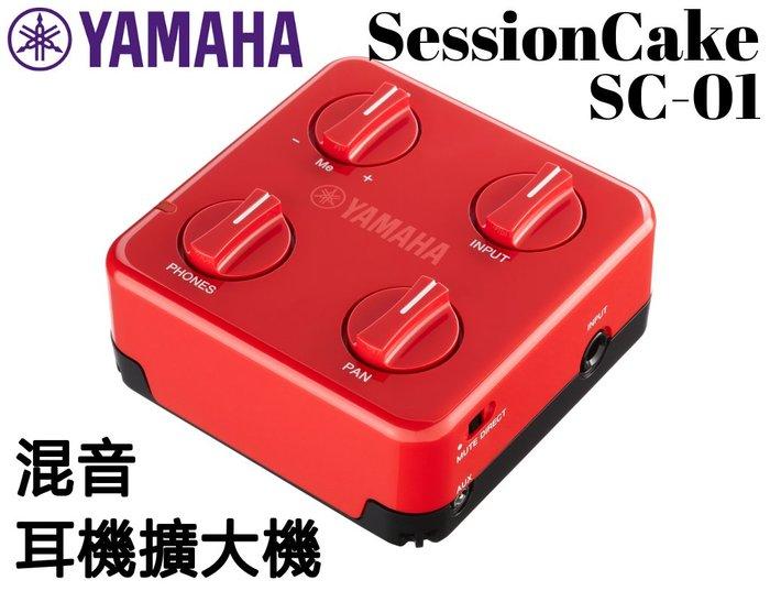 ♪♪學友樂器音響♪♪ YAMAHA SC-01 SessionCake 團練盒 混音耳機擴大機