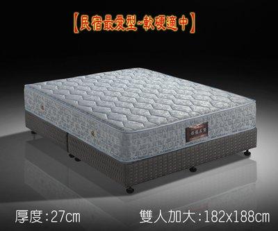 【偉儷床墊工廠】【民宿最愛型~軟硬適中...