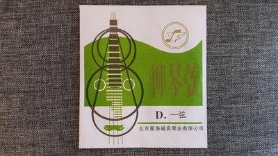 【老羊樂器店】北京星海牌 柳琴弦 柳葉琴弦 1弦