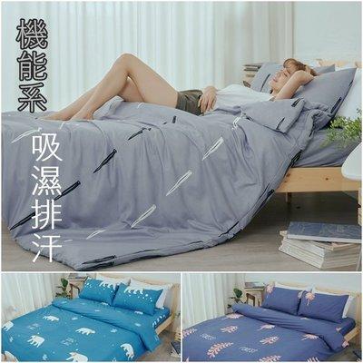 『四款任選』3M吸濕排汗專利技術5x6.2尺雙人床包+被套+枕套四件組-台灣製/ 潔淨乾爽 高雄市