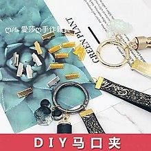 『ღIAsa 愛莎ღ手作雜貨』飾品材料配件馬口夾馬仔扣馬夾扣線扣緞帶夾線皮繩夾金屬配件
