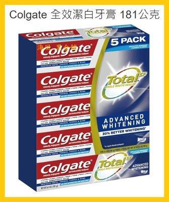 【Costco好市多熱賣-現貨】Colgate 高露潔 全效潔白牙膏(181公克*1入)
