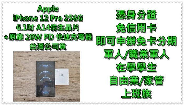 蘋果 Apple iPhone 12 Pro 256G 6.1吋 公司貨【免卡分期】【現金分期】【免頭款】【自選繳費日期