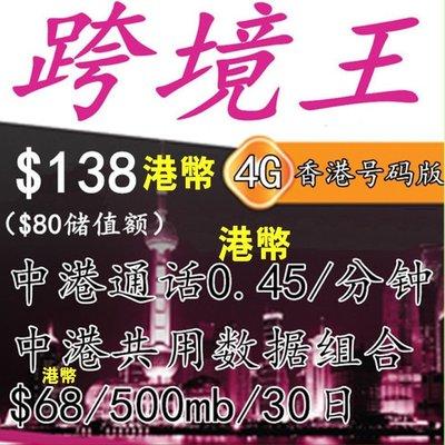 5Cgo【權宇】聯通跨境王4G/3G香港號碼版手機電話卡 中港共用可包月資料流程量上網 互打匯率一樣 接收簡訊都免費含稅