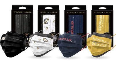 星宇航空聯名款 口罩 1組4款 (剩1組 詳內容說明