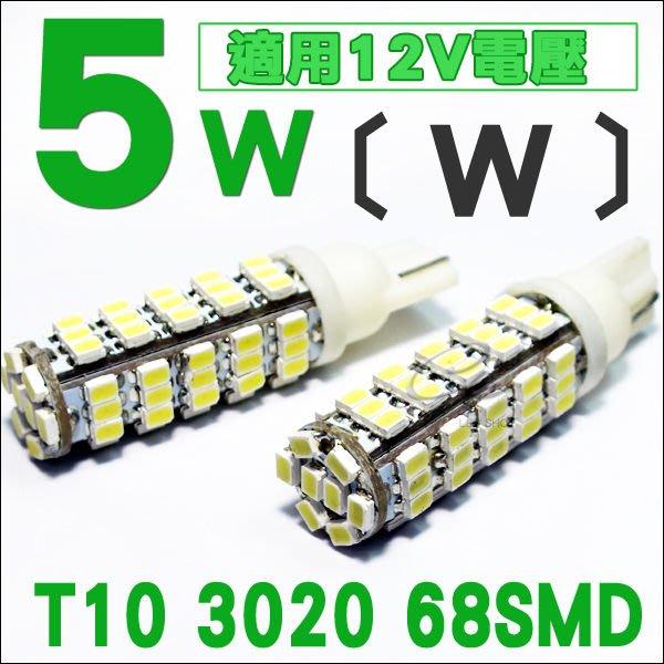 ◇光速LED精品◇ T10 3020 68晶SMD炸彈燈泡(超白光)-非小燈.爆閃燈.車廂燈 單顆直購價300元