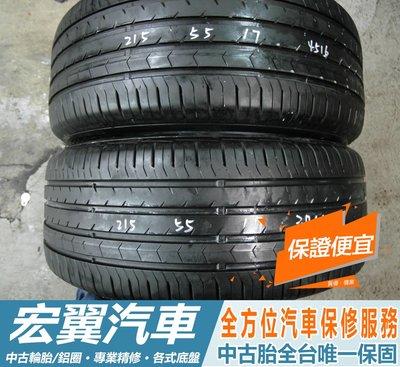 【新宏翼汽車】中古胎 落地胎 二手輪胎:B588.215 55 17 馬牌 CEC5 2條 含工4000元