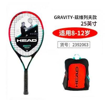 網球拍HEAD海德兒童網球拍21 23 25寸茲維列夫兒童版 送背包