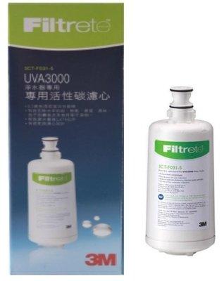 【3M淨水專家 】超優惠 原廠有封條 3M UVA3000活性碳替換濾芯/濾心(3CT-F031-5)