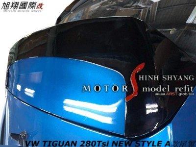 VW TIGUAN 280Tsi NEW STYLE A款尾翼空力套件18-20