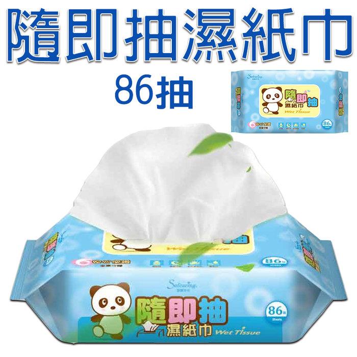 5012------興雲網購【適膚克林濕紙巾86抽】隨即抽濕紙巾 嬰兒濕巾 純水濕紙巾