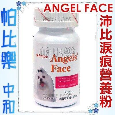 帕比樂-Angels' Face沛比.除淚痕口服營養粉【粉狀小罐30gm】淚痕,眼睛