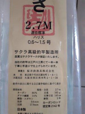 日本製 櫻井 sakurarods 限定 金剛夕なぎ2.7M 落入 前打 筏釣 黑吉竿