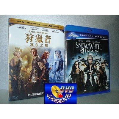 A區Blu-ray藍光台灣正版【狩獵者:凜冬之戰3D+2D雙碟版+公主與狩獵者】二集全新未拆