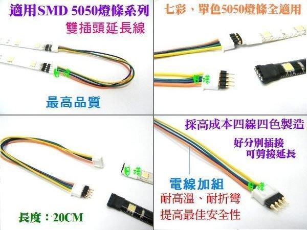 《日樣》台製5050 SMD燈條、七彩燈條 專用延長線 對應多種5050燈條適用(延長/轉彎)