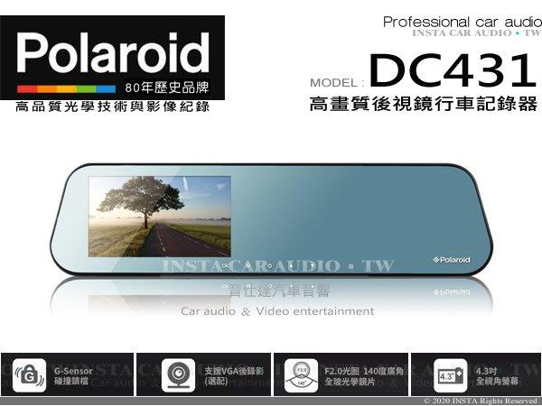 音仕達汽車音響 Polaroid寶麗萊【DC431+RC70】1080P 後視鏡行車紀錄器 前後雙錄 另有單賣DC431