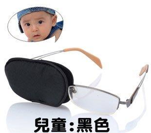 【 RosePink蠶絲眼罩】兒童成人可用 100%蠶絲眼罩 弱視矯正 獨眼單眼全遮蓋眼罩 眼鏡單眼罩 特價品