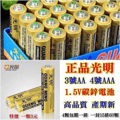 【老五小舖】正品光明3號(AA) 4號(AAA)1.5V碳鋅電池 高品質 產期新 新北市