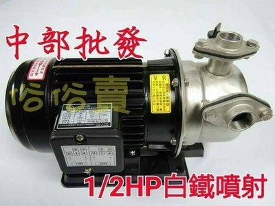 『中部批發』川山牌 1/ 2HP 不鏽鋼噴射式抽水馬達.抽井水適用.噴射抽水機 (台灣製造) 台中市