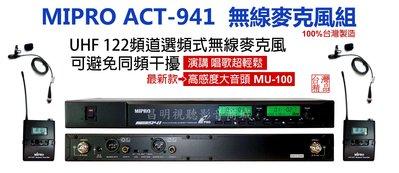 【昌明視聽】MIPRO ACT-941 UHF 選頻112頻道 高階長天線 附二組腰掛器+二組領夾式麥克風