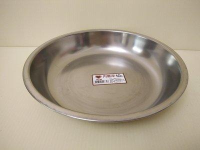 ((同心牌))正304(18-8)不鏽鋼蒸盤/內層深盤/圓盤10人