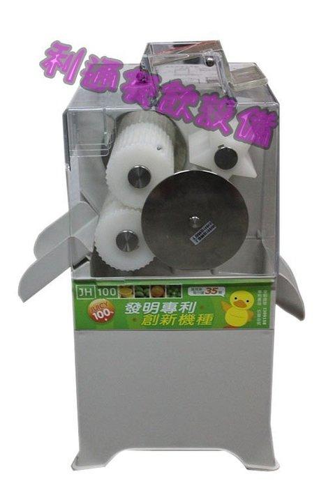 《利通餐飲設備》綜合水果榨汁機 榨汁機 金佶 柳丁 檸檬 榨汁機
