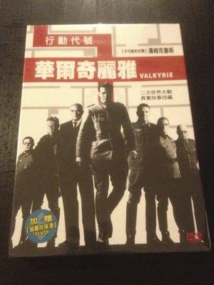 (全新未拆封)行動代號:華爾奇麗雅 Valkyrie DVD(加贈偷襲珍珠港 DVD)得利公司貨