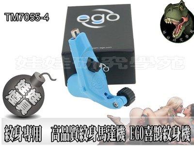 ㊣娃娃研究學苑㊣2015年最新 紋身器材 高品質紋身馬達機 EGO喜鵲紋身機(TM7055-4-3)