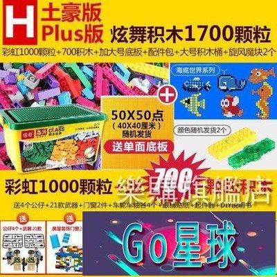 降價兩天-小顆粒積木3-6周歲男孩女孩7小學生12兒童益智塑料拼裝插玩具wy 【Go星球】