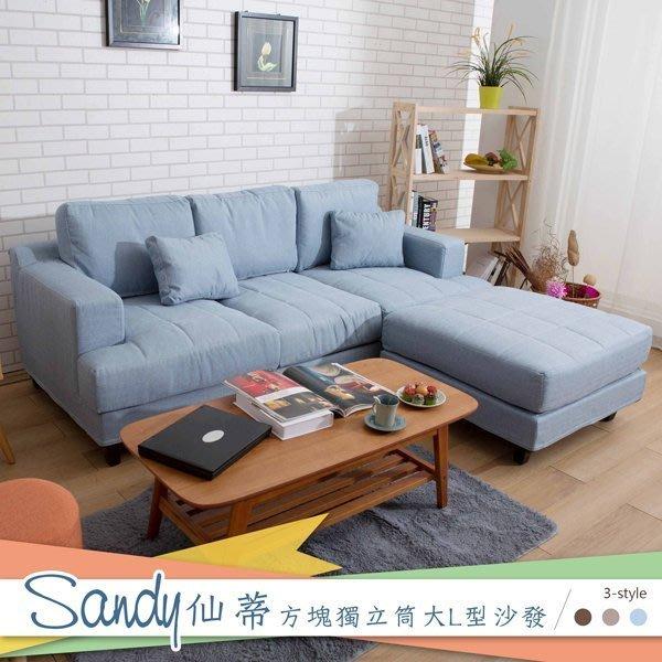 【多瓦娜】Sandy仙蒂方塊獨立筒L型沙發-藍色-741