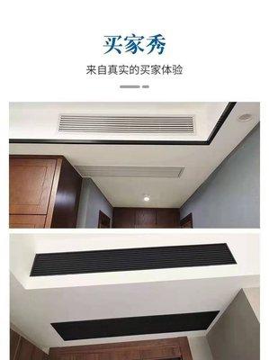 (台灣)智能家居百葉窗暖氣罩可定制ABS中央空調極簡線型單雙層出風口