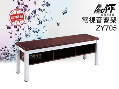 高傳真音響【ZY705/ZY-705】音響櫃 電視櫃.展示桌.辦公桌.書桌【免運】
