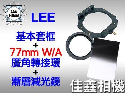 @佳鑫相機@(全新品)LEE 基本套框+77mm W/A轉接環(廣角用)+漸層減光鏡 套組(濾鏡支架/框架)無暗角!免運