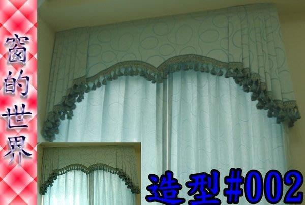 【窗的世界】20年專業製作達人,造型直立窗簾#002訂做服務,年貨大街專區