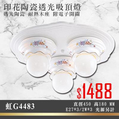 虹【阿倫燈具】(YG4483) 印花陶瓷透光吸頂燈 透光陶瓷 耐熱木座 附電子開關 E27*3/2W*3 光源另計