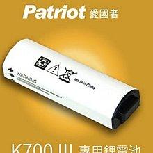 含稅免運 愛國者 K100 K700 三代 原廠鋰電池 850mAh 另 MIO M550 M500 M560【摩利亞】