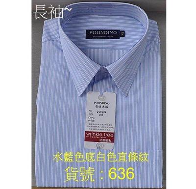 ╭☆優格☆╯優質感~防皺~標準襯衫**商務.型男必備【636 水藍色底白色直條紋~長袖男襯衫】15吋~17.5吋