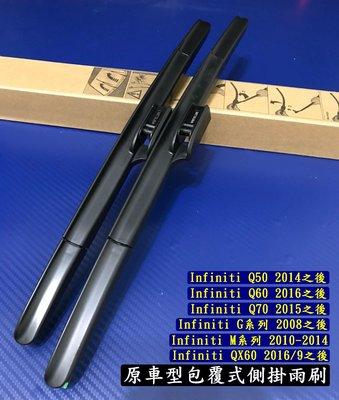 INFINITI Q50 Q60 Q70 M系列 G系列 前雨刷 三節式 包覆式 U型側掛式雨刷 日式側掛雨刷【現貨】