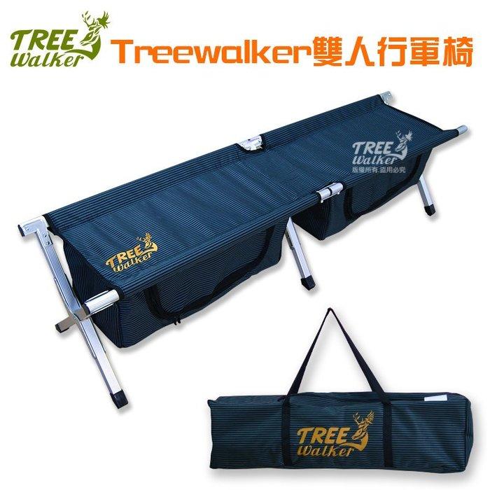 【綠標】104026雙人行軍椅 鋁合金折疊椅 情侶椅 露營椅 簡易休閒行軍床促銷