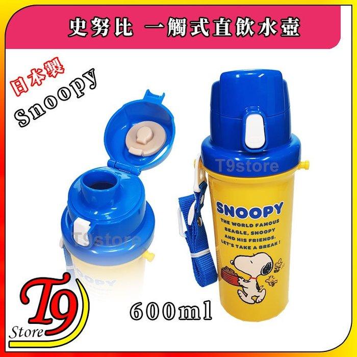 【T9store】日本製 Snoopy (史努比) 一觸式直飲水壺 水瓶 兒童水壺 (600ml) (有肩帶)