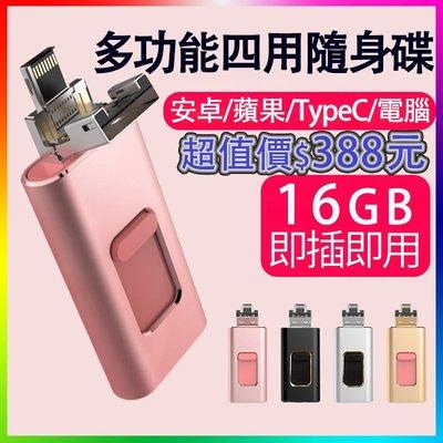 現貨 隨身碟16g USB3.0 兼容蘋果/安卓手機 TYPEC 電腦 四合一通用型 高速存儲 快速出貨