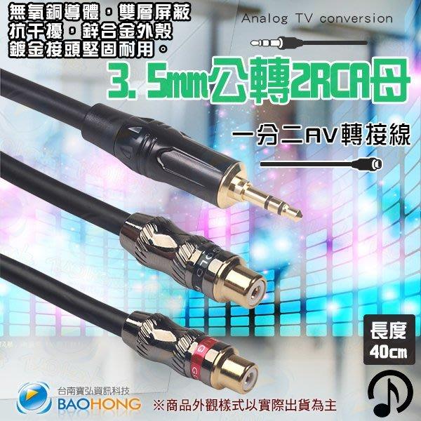 含稅價】40公分 頂級規格 鋅合金外殼鍍金頭 3.5MM公轉2RCA蓮花母立體聲音源線 1對2轉接線 3.5mm轉RCA