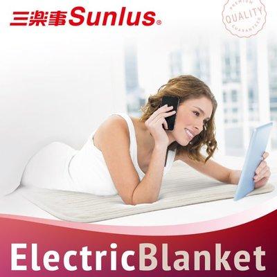 免運【上發】Sunlus 三樂事 親密舒眠電熱毯 熱敷墊 熱毛毯 電毯 毛毯 居家 美容業 長輩 必備神器
