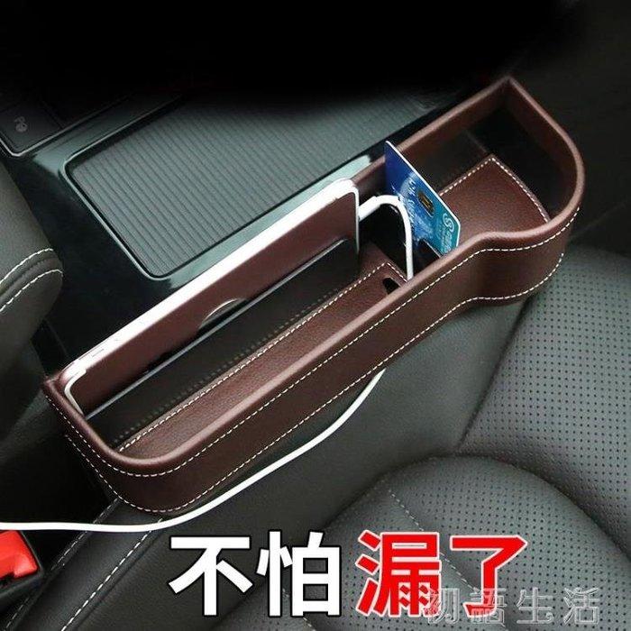 汽車置物盒車載座椅縫隙儲物盒車內用品多功能通用夾縫收納雜物箱CYSH15522