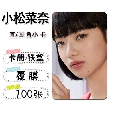 促銷特惠 小松菜奈(Nana)個人周邊寫真照片小卡100張不同直角圓角卡貼