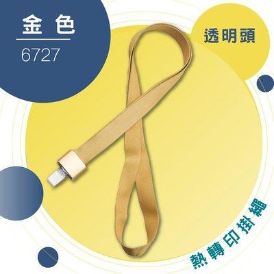 【勁媽媽】UHOO 6727 熱轉印掛繩(金)(金屬) 證件套 名片套 鍊條 掛繩 工作證 識別證