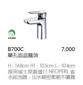 【洗樂適Cerax】凱撒衛浴 CAESAR 單孔面盆龍頭 B700C 全配件 [2018-2019熱銷商品]