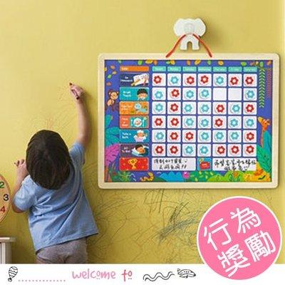 HH婦幼館 兒童養成好習慣獎勵板 紀錄...