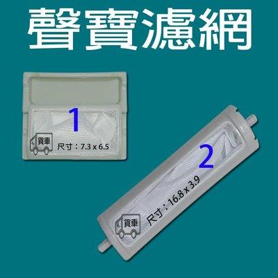 聲寶洗衣機棉絮過濾網 洗衣濾網 ES-1065BR ES-108F ES-116SV ES-118AB ES-119B 高雄市
