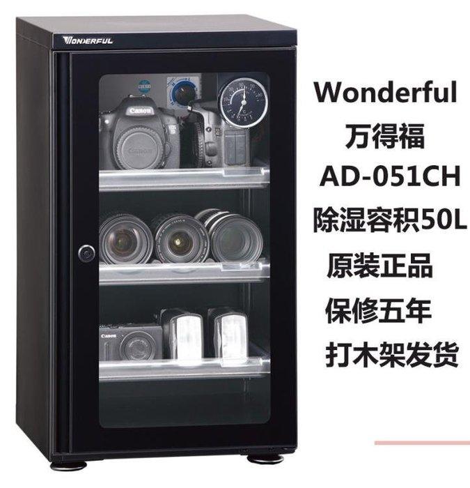 【不二藝術】萬德福 -051CH 相機單反攝影器材電子干燥箱 防防霉櫃 50LBYYS177